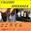 伊豆河童柿田川名水ところてん 富岳館8班ところてん VALERIO SPERANZA