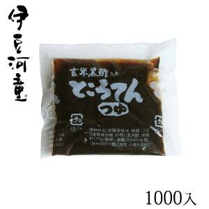 【玄米黒酢】業務用 1000入り ところてん用たれ 小袋