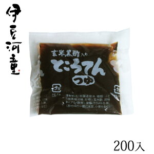 【玄米黒酢】業務用 200入り ところてん用たれ 小袋