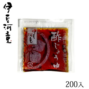 【酢醤油】 200入り 化学調味料無添加 二杯酢 ところてん用 たれ 小袋