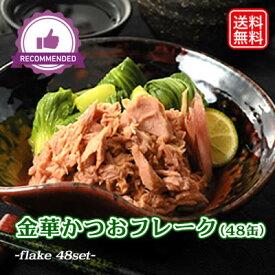 コロナ応援食品缶詰セット!金華かつおフレーク(缶詰)油漬け(荒ほぐし)48缶入り(税込み/送料無料)