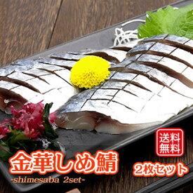 内祝い ギフト プレゼントに最適な送料無料「金華しめさば2枚セット」。三陸・石巻港水揚げの魚を、目利きのプロが厳選したコクのある旨み 送料無料 三陸産 金華しめさば2枚セットです。