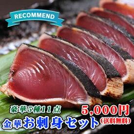 内祝い ギフト プレゼントに最適な送料無料セットです!三陸・石巻港水揚げの魚をご自宅で! 魚好きは大満足「豪華5種11点 金華お刺身セット」