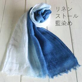 藍染 ストール リネン ブルー ムラ染め グラデーション インディゴ 青 日本製 ギフト プレゼント 手染め 天然 インド藍