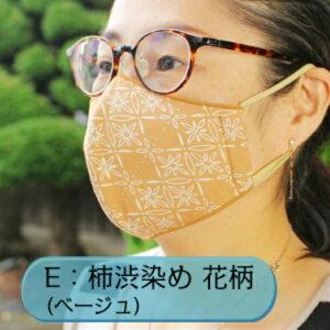 E柿渋染め花柄(ベージュ)