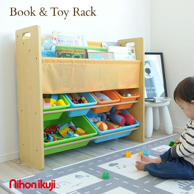 おかたづけ大すき BOOK&TOY NI-4019 Delsun ラック 絵本 おもちゃ 収納 ボックス 本棚 絵本棚 子供 子供部屋 【送料無料】