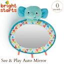 ブライトスターツ シー&プレイ オートミラー  8817 Bright Starts ミラー 鏡 赤ちゃん 知育玩具 オモチャ 知育玩具 出産祝い 誕生祝い 子...