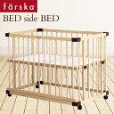 ファルスカ ベッドサイドベッド03 746050 farska ベビーベッド 添い寝 赤ちゃん 柵 ベビーサークル 木製 添い寝ベッド…