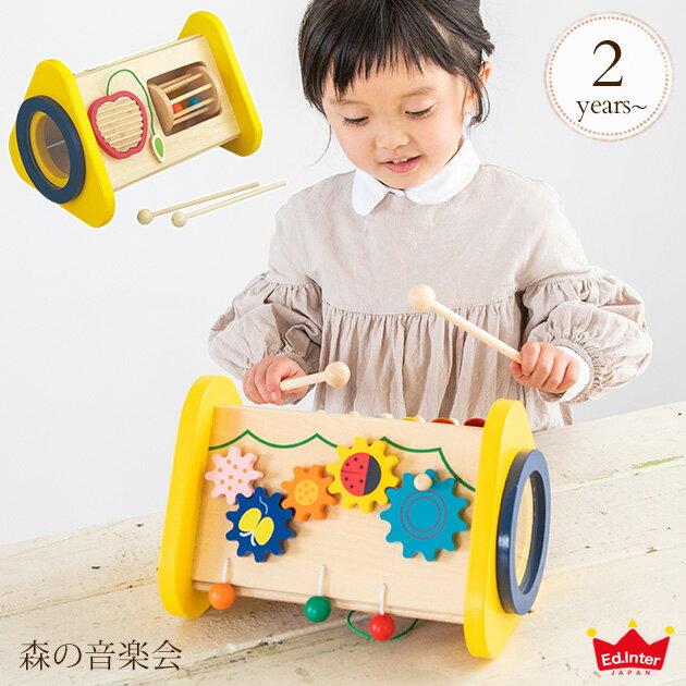 エド・インター 森の音楽会 806456 子供用 楽器 おもちゃ パーカッション 打楽器 木のおもちゃ 木製楽器 木製 歯車 知育玩具 2歳 お誕生日プレゼント 【あす楽対応】