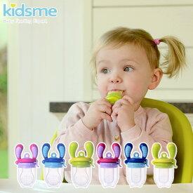 キッズミー モグフィ kidsme 離乳食用 ベビー食器 幼児食 BPAフリー NHK おはよう日本 まちかど情報室