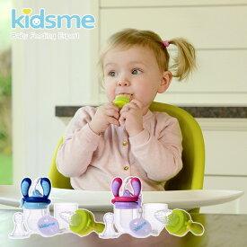 キッズミー モグフィ ステップアップセット kidsme 離乳食用 ベビー食器 スターターセット 幼児食 BPAフリー NHK おはよう日本 まちかど情報室