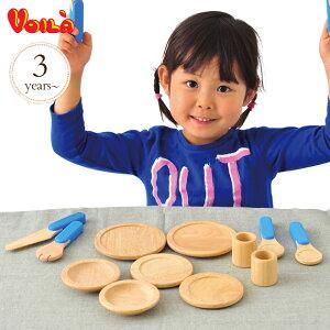 Voila ボイラ テーブルウエア S032O I'm TOY wood toy おうち時間 木のおもちゃ 木製玩具 ウッドトイ 木製トイ 知育おもちゃ おままごとセット 教育玩具