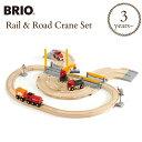 【送料無料】 ブリオ レール&ロードクレーンセット 33208 BRIO railway toy wood toy