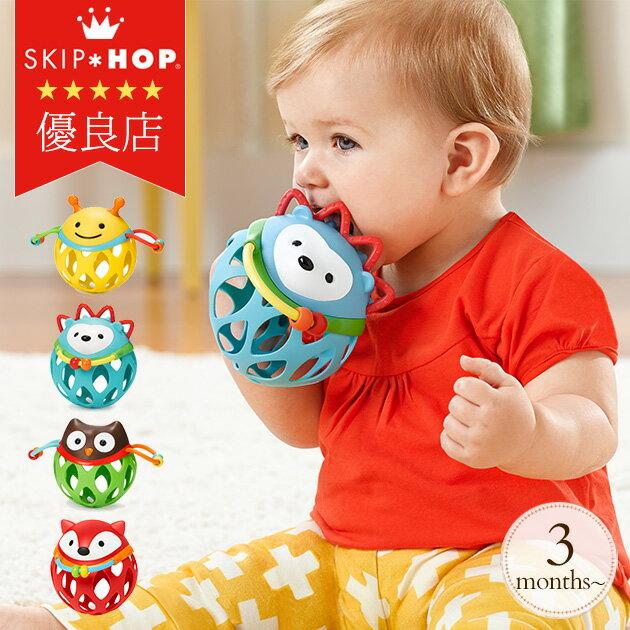 SKIP HOP(スキップホップ) ロールアンド ラトル SKIP HOP ガラガラ 握りやすい 歯固め おもちゃ ティーザー オーボール ふくろう はち はりねずみ