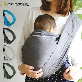 【正規品】 minimonkey ミニモンキー スリング アンリミテッド 抱っこ紐 スリング 新生児 縦抱き寝かしつけ セカンドキャリー 【あす楽対応】 【送料無料】