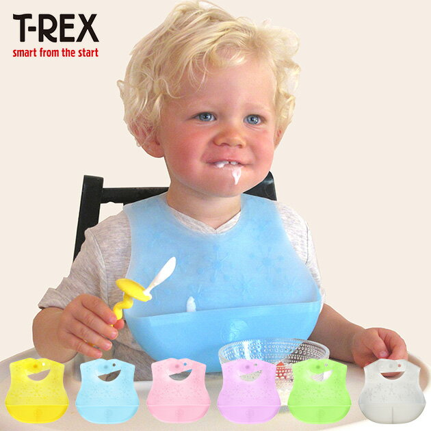 【あす楽対応】 お食事エプロン シリコン 離乳食 保育園 T-REX(ティーレックス) スマートビブ クリスタル