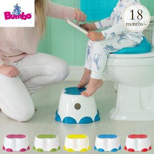 \ママ割エントリーでP3倍/ ステップ 踏み台 トイレトレーニング 洗面台 Bumbo バンボ バンボ ステップ ステップ 踏み台 トイレトレーニング 洗面台 トイトレ