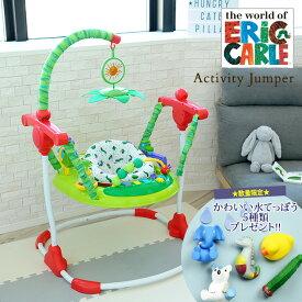ジャンパルー 赤ちゃん 遊具 歩行器 バウンサー はらぺこあおむし アクティビティ ジャンパー 6360003001 【送料無料】