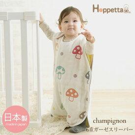 Hoppetta ホッペッタ champignon(シャンピニオン) 6重ガーゼスリーパー(ベビー) 7225 スリーパー ガーゼ Hoppetta ホッペッタ 夏 出産祝い ギフト ベビー かわいい おしゃれ 【送料無料】