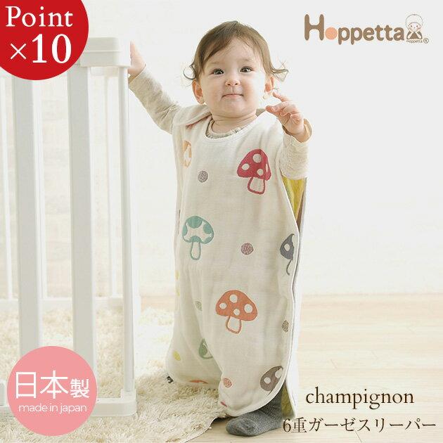 Hoppetta(ホッペッタ) champignon(シャンピニオン) 6重ガーゼスリーパー(ベビー) 7225 スリーパー ガーゼ Hoppetta ホッペッタ 夏 出産祝い ギフト ベビー 【あす楽対応】 【送料無料】