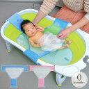 ベイビーバスネット Little Princess リトルプリンセス バスネット フォールディングバス 赤ちゃん バスタブ 風呂 沐浴 新生児