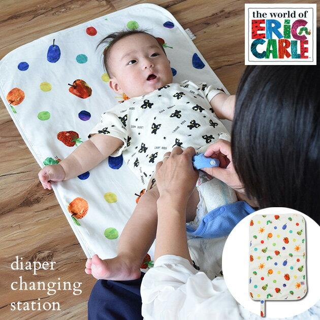 【日本製】 はらぺこあおむし おむつ替えシート おむつ替え おむつ替えマット おでかけ 出産祝い 赤ちゃん