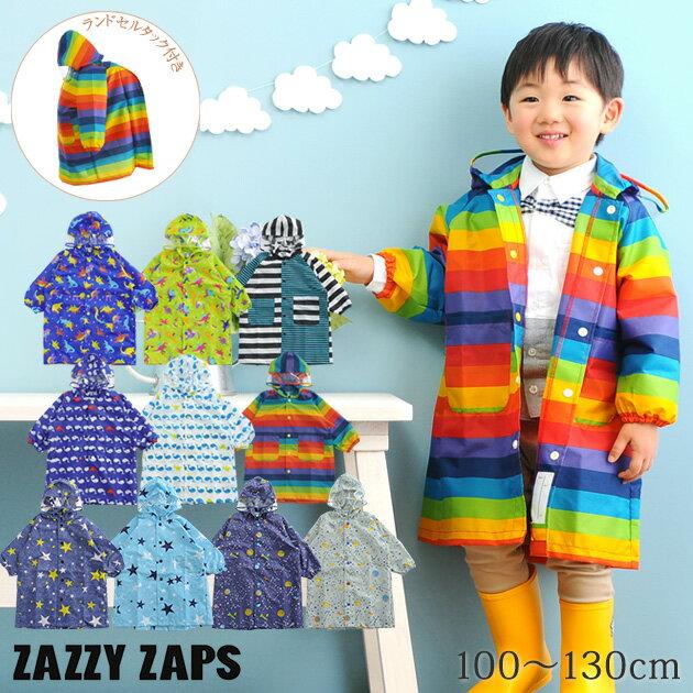 Zazzy Zaps ザジーザップス レインコート レインコート キッズ ランドセル対応 子ども かわいい