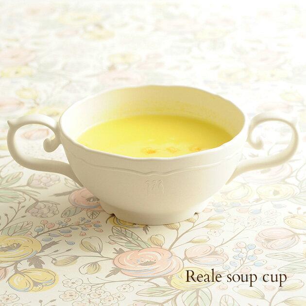 Reale(レアーレ) スープカップ ポタジェ 100001 食器 ベビー こども おしゃれ スープ皿 子供 お食い初め 子供向け食器 お子様食器 離乳食 【あす楽対応】
