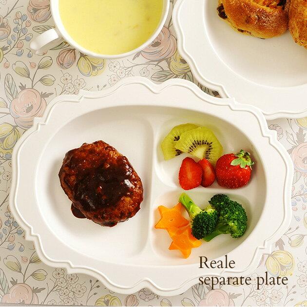 Reale(レアーレ) セパレート 三食プレート ガルソン 100005 食器 ベビー こども おしゃれ 皿 子供 お食い初め 子供向け食器 お子様食器 離乳食 【あす楽対応】
