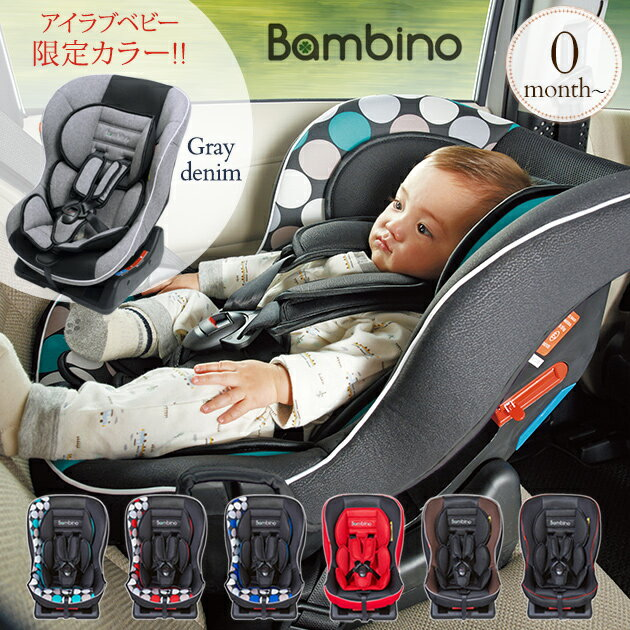 Bambino(バンビーノ) 新生児から使用できる軽量チャイルドシート 日本育児 チャイルドシート 新生児 ベルト式 ヘッドサポート 取り付け簡単 軽量 実家用 退院 【送料無料】