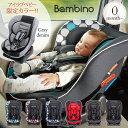 Bambino(バンビーノ) 新生児から使用できる軽量チャイルドシート 日本育児 チャイルドシート 新生児 ベルト式 ヘッド…
