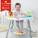 SKIP HOP スキップホップ 3in1アクティビティ・センター FTSH303325 ジャンパルー 赤ちゃん 遊具 歩行器 バウンサー …