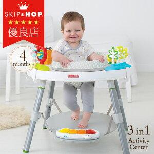 SKIP HOP スキップホップ 3in1アクティビティ・センター FTSH303325 ジャンパルー 赤ちゃん 遊具 歩行器 バウンサー 【あす楽対応】 【送料無料】