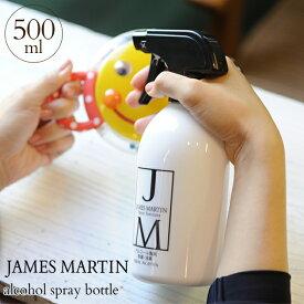 JAMES MARTIN ジェームズマーティン 除菌用アルコール スプレーボトル 500ml 30006 除菌 ウイルス 細菌 消毒 風邪 手洗い ジェームスマーティン デザイン 消臭 【あす楽対応】