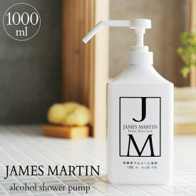 JAMES MARTIN ジェームズマーティン 除菌用アルコール シャワーポンプ 1000ml 30007 除菌 ウイルス 細菌 消毒 風邪 手洗い ジェームスマーティン デザイン 消臭 【あす楽対応】