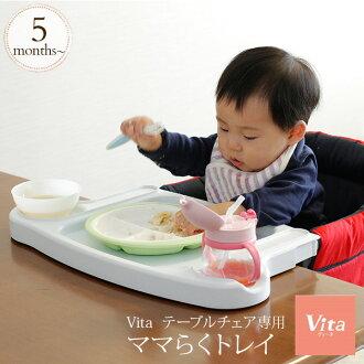供Vita(打擊者)矽口水巾make my day bib貝爾尼共嬰兒椅子桌子椅子嬰兒嬰兒小孩使用的歐元式裝設托盤隨身携帶