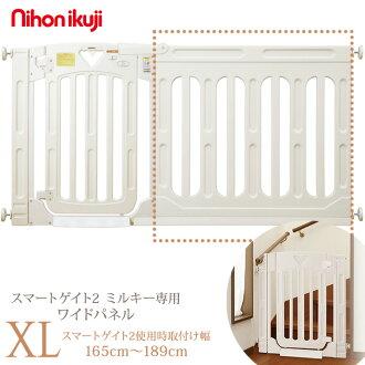 일본 육아 스마트 게이트 2 밀 키 전용 와이드 패널 S 5014051001 베이비 게이트 와이드 아기 게이트 일본 육아 베이비 키즈 아이 아이 아기 사내 아이 여자 아이