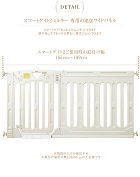スマートゲイト2 ミルキー専用 ワイドパネル XL