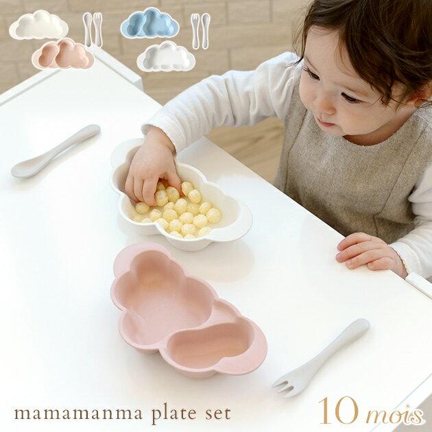 【あす楽対応】 【1000円クーポン配布中】 10mois(ディモワ) mamamanma プレートセット マママンマ