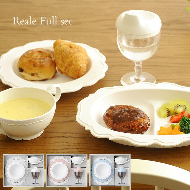 Reale(レアーレ) フルセット(スープカップ、グラス&キャップ、三食プレート、プレート&ボール) 食器 ベビー こども おしゃれ スープ皿 子供 お食い初め 子供向け食器 お子様食器 離乳食 【あす楽対応】
