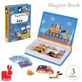 Janod ジャノー マグネット・ブック ビークル TYJD02715 Janod(ジャノー) おうち時間 マグネット・ブック マグネット式おもちゃ マグネットおもちゃ 知育 知育玩具 知育おもちゃ ベビー キッズ ギフト プレゼント
