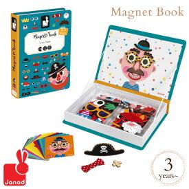 Janod ジャノー マグネット・ブック ボーイズ・フェイス TYJD02716 Janod(ジャノー) おうち時間 マグネット・ブック マグネットおもちゃ 知育 知育玩具 知育おもちゃ キッズ