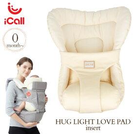 \ママ割登録でP2倍/ icall アイコール HUG LIGHT LOVE PAD(新生児パッド) インサート IC-800-BE-JP 抱っこひも 新生児 抱っこ紐 ヒップシート お出かけ 新生児パッド 出産祝い ギフト プレゼント