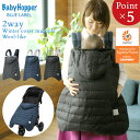 Baby Hopper ベビーホッパー ウインター・マルチプルダウンカバー/ウールライク 抱っこ紐カバー 防寒 フットマフ ベビ…