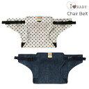 【アイラブベビー限定カラー】ベビーチェアベルト 日本エイテックス キャリフリー チェアベルト 赤ちゃん 椅子 ベビー…