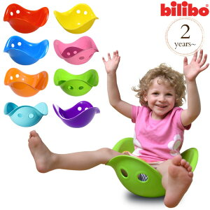 bilibo ビリボ おうち時間 おもちゃ 運動 キッズ 子供 こども バランス ビリボ bilibo ギフト プレゼント