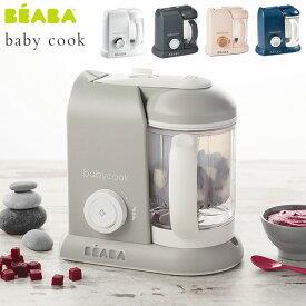 BEABA ベアバ ベビークック 離乳食メーカー 離乳食 離乳食メーカー フードプロセッサー プロセッサー スープ スムージー 蒸す きざむ つぶす スチーム 【送料無料】