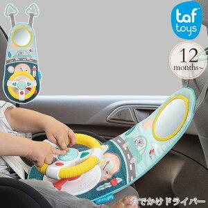 Taftoys タフトイ おでかけドライバー 814246 taf toys おうち時間 おもちゃ お出かけ 車 ベビーカー ハンドル ベビー お出かけおもちゃ