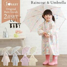 I LOVE BABY アイラブベビー レインコート・傘セット レインコート キッズ ランドセル対応 傘 かさ セット 子ども かわいい