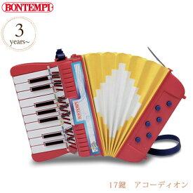 BONTEMPI ボンテンピ 17鍵 アコーディオン 331780 楽器 おもちゃ キッズ ベビー 子ども 鍵盤 知育玩具 3歳 4歳 5歳 音楽 音階 音感 楽器玩具 玩具楽器 お誕生日 プレゼント ギフト